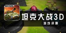 坦克大战3D评测