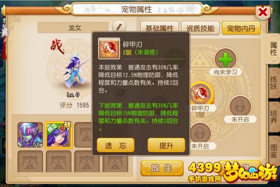 梦幻西游手游内丹系统玩法