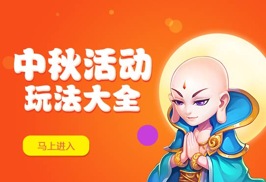 梦幻西游手游中秋节活动