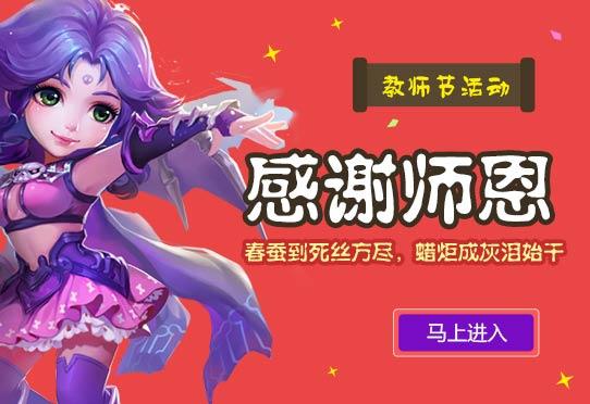 梦幻西游手游教师节活动
