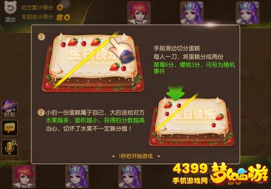 梦幻西游手游欢乐切蛋糕活动攻略