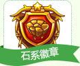 洛克王国石系徽章