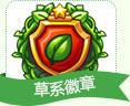 洛克王国草系徽章