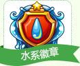 洛克王国水系徽章