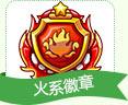 洛克王国火系徽章