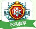 洛克王国冰系徽章