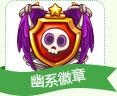 洛克王国幽系徽章