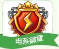 洛克王国电系徽章