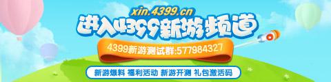 4399新 游频道