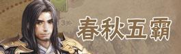 天天象棋春秋五霸