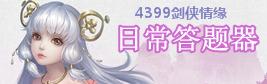 剑侠情缘手游4399剑侠情缘日常答题器