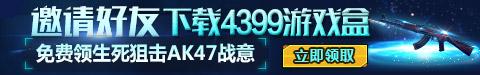 邀请好友下载4399游戏盒 免费领生死狙击AK47战意