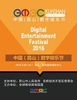 中国(昆山)数字娱乐节