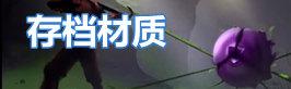 泰拉瑞亚存档材质