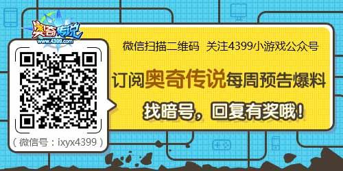 4399小游戏微信推广通知二维码
