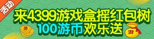 极战联盟4399游戏盒摇红包树得游币