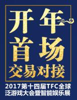 2017TFC