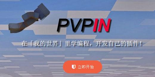 我的世界PVPIN服务器