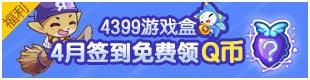 洛克王国4399游戏盒签到礼包