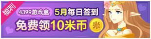 小花仙4399游戏盒5月签到送10米币