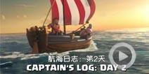 部落冲突更新宣传-航海日志:第2天