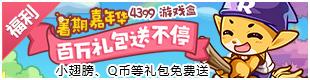 4399游戏盒百万礼包送不停