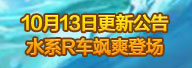 完美漂移10月13日更新公告 惊涛骇浪强势登场