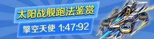 完美漂移太阳战舰擎空天使1:47:92跑法视频