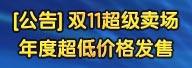 完美漂移11月10日更新公告 限时双11超级卖场