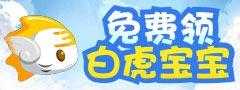 造梦西游3关注利发国际lifa88微信 免费领神兽白虎、3级强化石