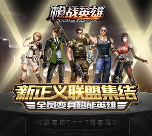 新正义联盟集结 四三九九枪战英雄 全员变身超能英雄
