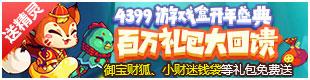 4399游戏盒开年盛典,百万礼包感恩大回馈