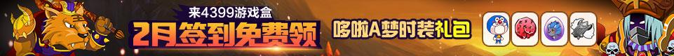 4399游戏盒2月签到免费领哆啦A梦时装