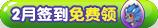下载4399游戏盒 每天签到领西游大战僵尸礼包