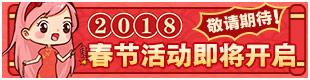 洛克王国2018春节活动