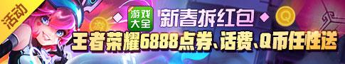 4399游戏盒新春三重奏 红包拆不停