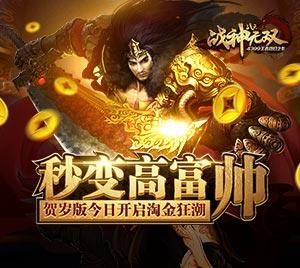重燃PK热情 四三九九战天 贺岁版今日开启淘金狂潮