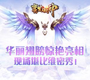 华丽翅膀惊艳亮相 四三九九蛮荒战神 让你变身维密天使