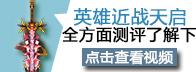 火线精英文能-英雄近战武器天启全面测评视频