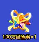 奥奇传说100万经验果x1