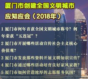 厦门市创建全国文明城市应知应会(2018年)