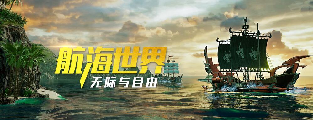 海洋传说航海世界
