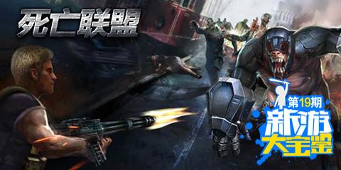 新游大宝鉴第19期:铜墙铁壁 死