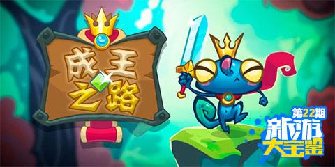 新游大宝鉴:成王之路 谁与争锋