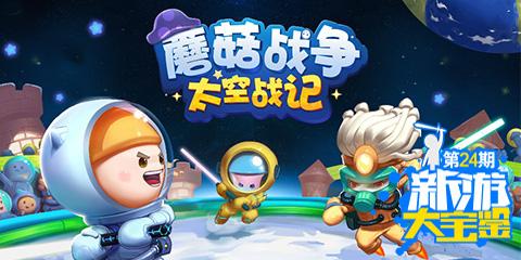 新游大宝鉴:3P对决 蘑菇战争