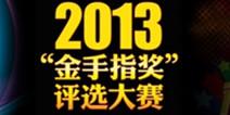 """2013年移动游戏""""金手指""""奖报名开启"""
