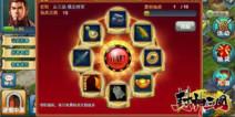 《封神三国》挑战名将 获提升装备神器