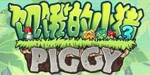 饥饿的小猪3第8关图文攻略