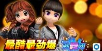 3D音乐社交游戏《陌陌劲舞团》动感上线