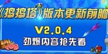 《捣捣塔》版本V2.0.4更新前瞻